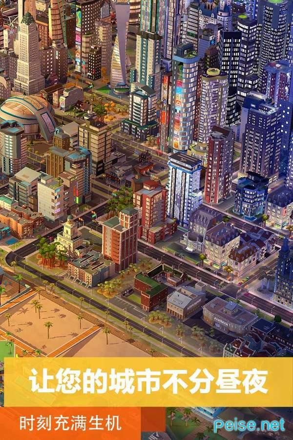 模擬城市我是市長最新破解版圖2