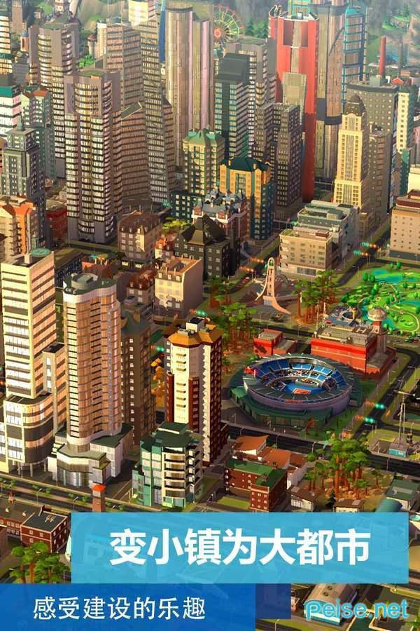模擬城市我是市長最新破解版圖1