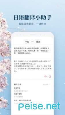 日文翻译图3