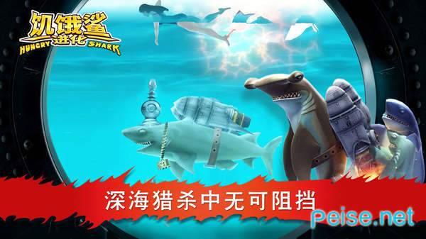 饥饿鲨进化国庆破解版图2