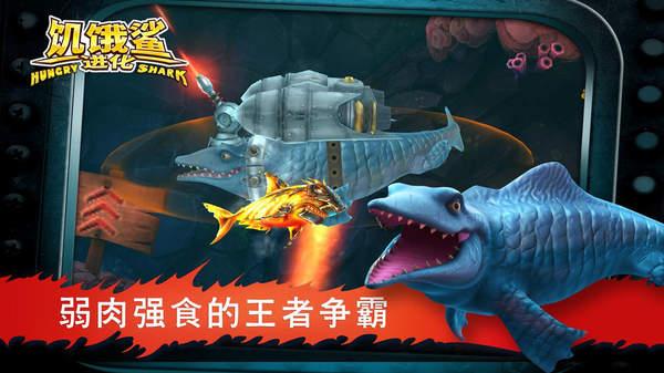 饥饿鲨进化国庆版