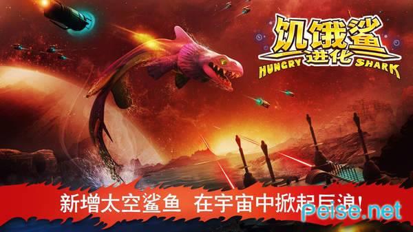 饥饿鲨进化国庆破解版图5
