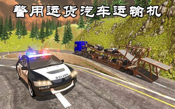 警用运货汽车运输机