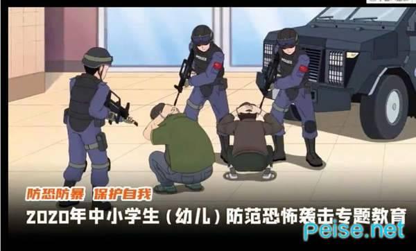 浙江省2020年学生防范恐怖袭击专题教育活动登录平台图1