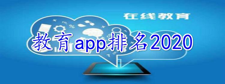 教育app排名2020
