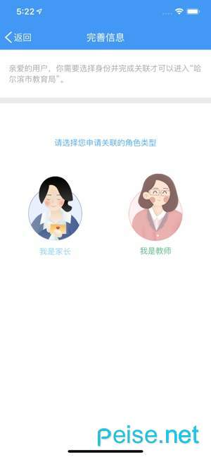 哈尔滨教育云平台图3