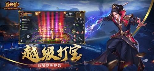 蓝月传奇2官网版图2