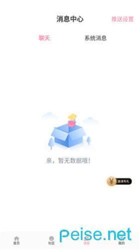 初见桃花图3