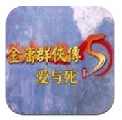 金庸群侠传5爱与死修改器