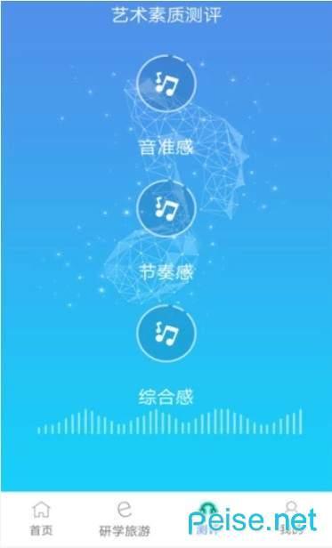 四川艺术测评