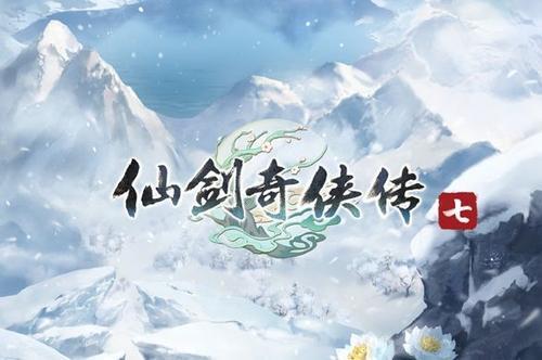 仙剑奇侠传七