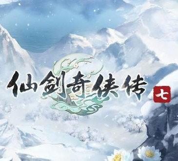 仙剑奇侠传七官网版