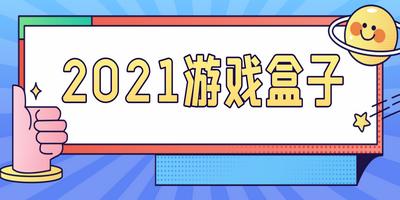 2021游戲盒子排行版