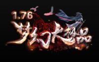 1.76梦幻大极品修改版
