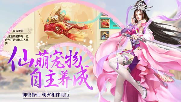 仙梦奇缘新春红包版