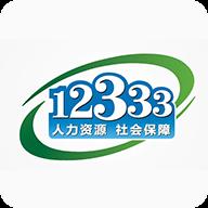 12333社保认证