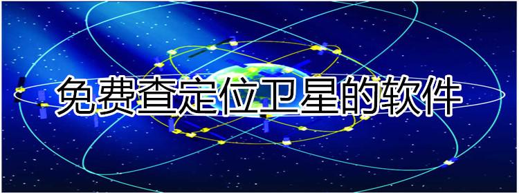 免费查定位卫星的ag8亚洲国际ag8亚洲国际游戏