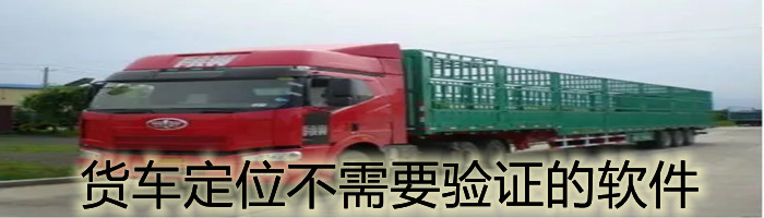 货车定位不需要验证的ag8亚洲国际ag8亚洲国际游戏