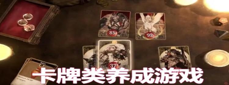 卡牌类养成ag8亚洲国际游戏
