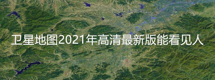 卫星地图2021年高清最新版能看见人
