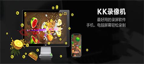 kk录像机官网版图1
