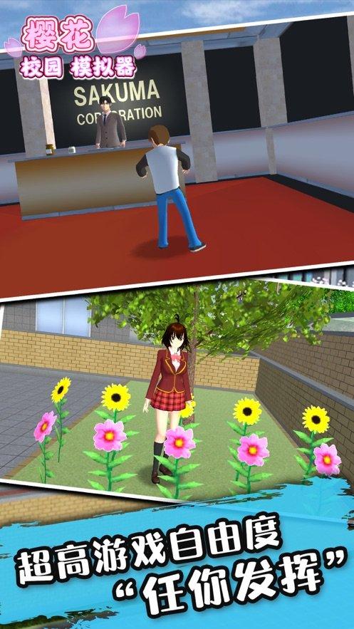 樱花校园模拟器2021年最新版(无广告)图1