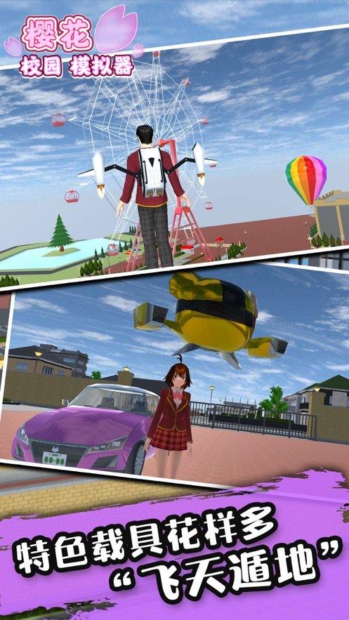 樱花校园模拟器2021年最新版(无广告)图2