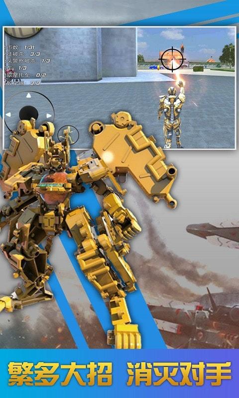 变形钢铁人英雄3D图1