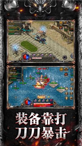 王者霸业战魂传奇手游ag8亚洲国际游戏版图4