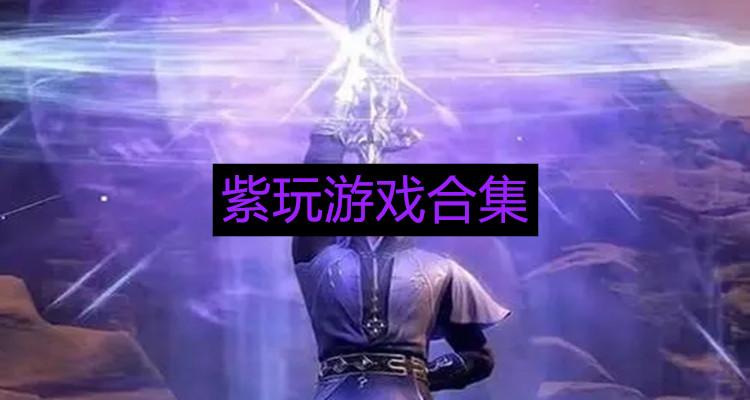 紫玩游戏合集