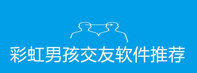 彩虹男孩交友软件推荐