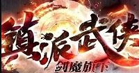 镇派武侠2传奇最新版