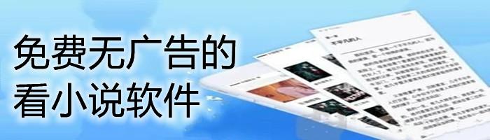 免费无广告的看小说ag8亚洲国际ag8亚洲国际游戏