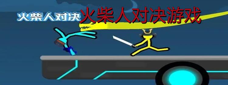 火柴人对决ag8亚洲国际游戏