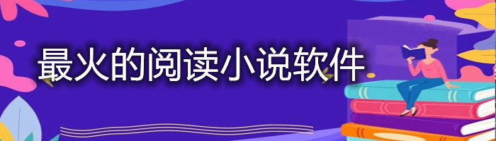 最火的阅读小说ag8亚洲国际ag8亚洲国际游戏