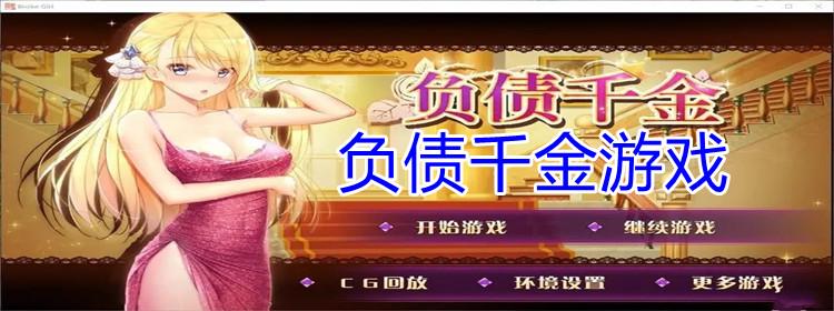 负债千金ag8亚洲国际游戏