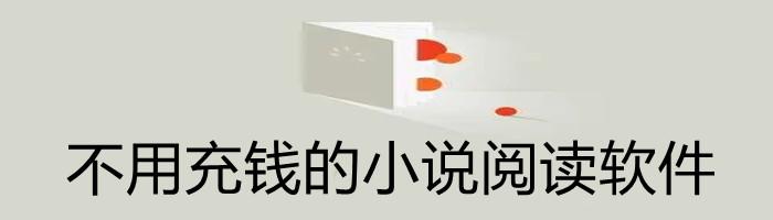 不用充钱的小说阅读ag8亚洲国际ag8亚洲国际游戏