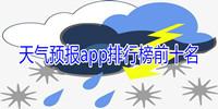 天气预报app排行榜前十名