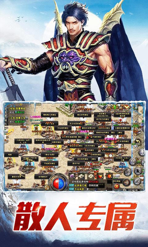 盟重英雄图2