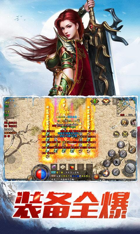 盟重英雄图5