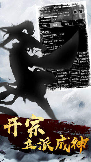 武道神尊游戏无限钻石版