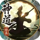 神道文字修仙
