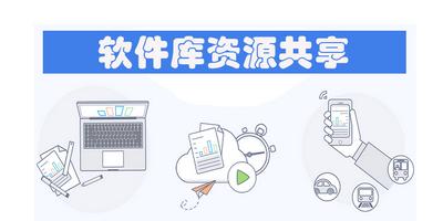 软件库资源共享平台