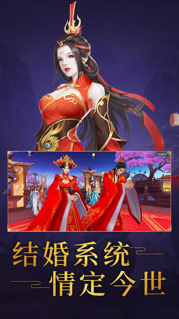 渡仙蜀山问剑