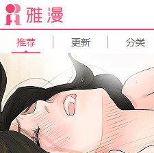 雅漫社漫畫