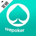 wepokerapp