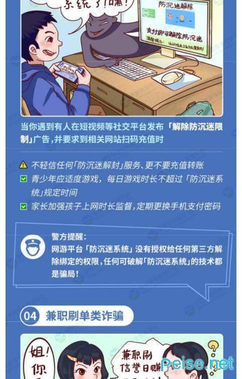 河北省2021年寒假防范电信诈骗专题教育答题活动图3