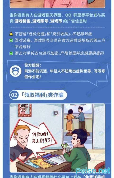 河北省2021年寒假防范电信诈骗专题教育答题活动图1