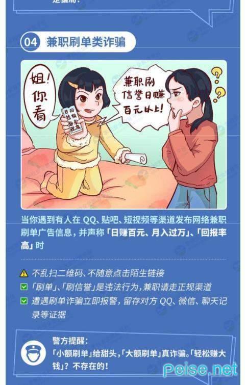 河北省2021年寒假防范电信诈骗专题教育答题活动图4