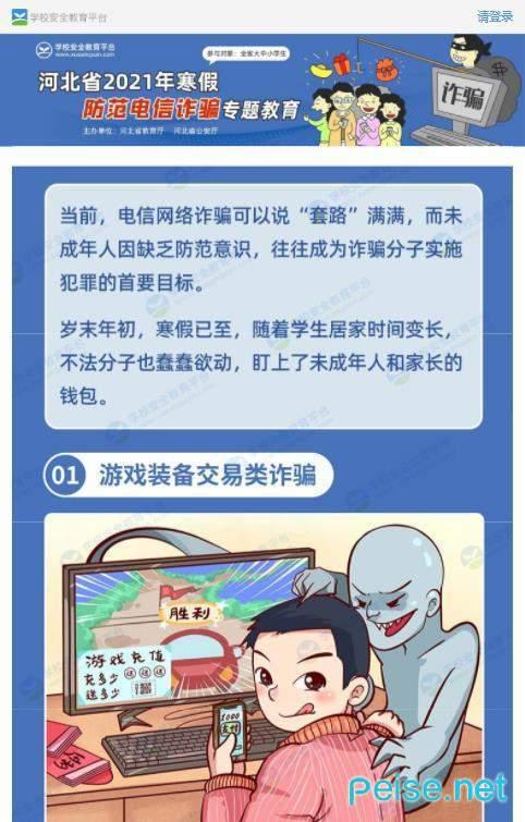 河北省2021年寒假防范电信诈骗专题教育答题活动